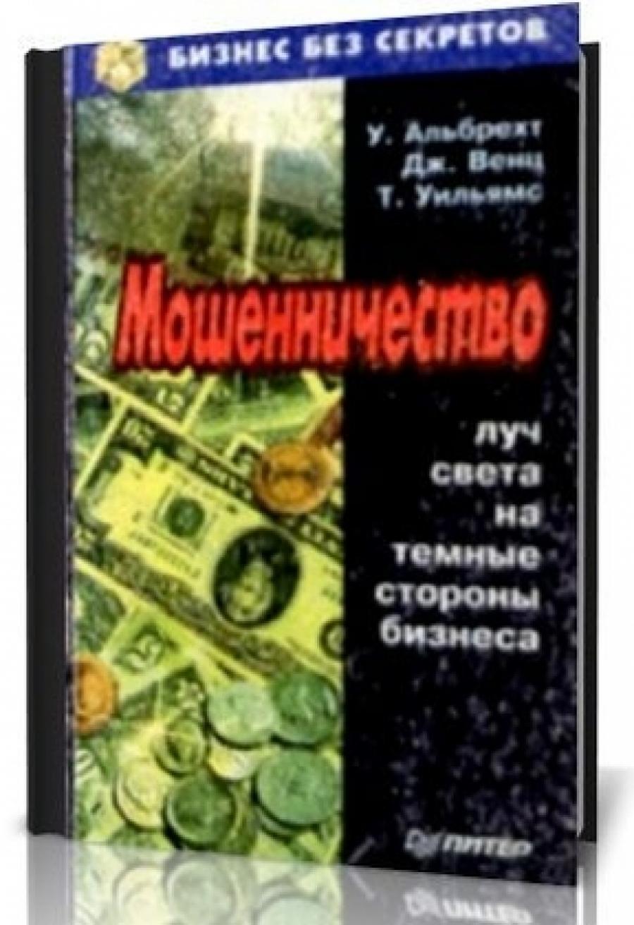 Обложка книги:  альбрехт с. - мошенничество. луч света на темные стороны бизнеса