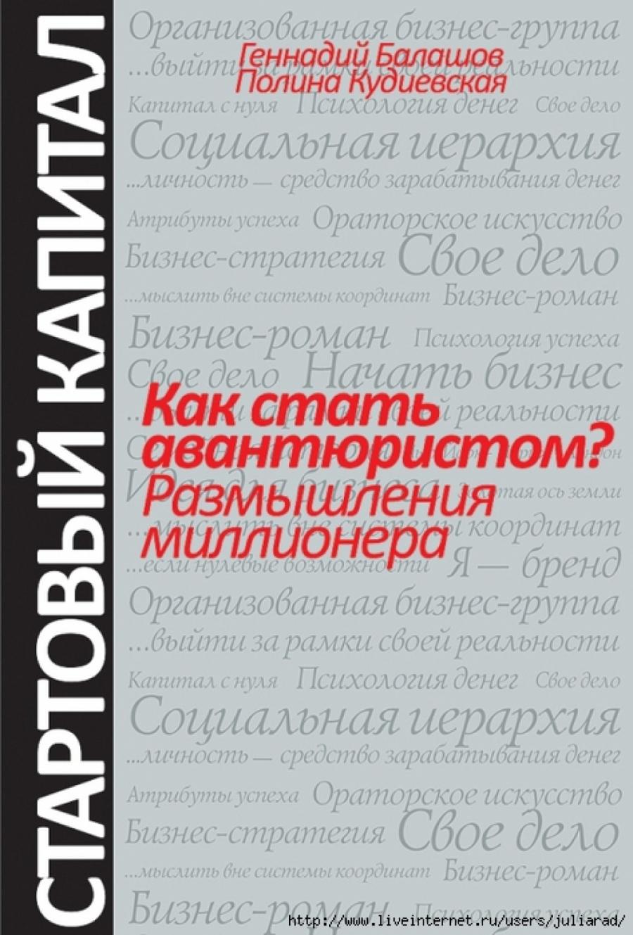 Обложка книги:  балашов г., кудиевская п. - как стать авантюристом? размышления миллионера