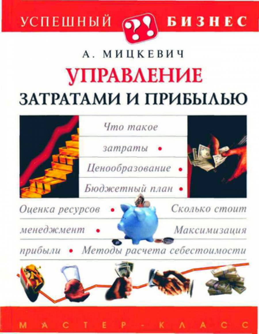 Обложка книги:  успешный бизнес. мастер класс мицкевич а.а. - управление затратами и прибылью