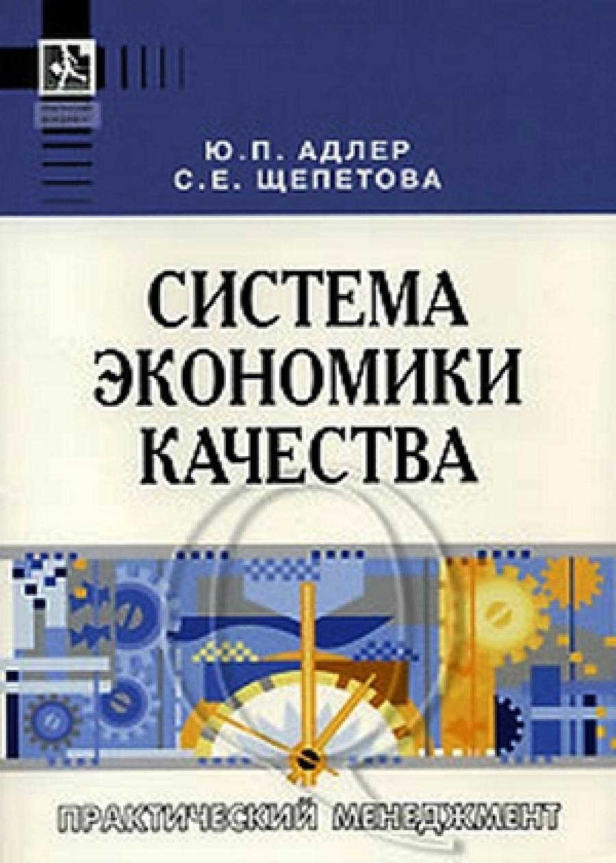 Обложка книги:  адлер ю.п., щепетова с.е. - система экономики качества