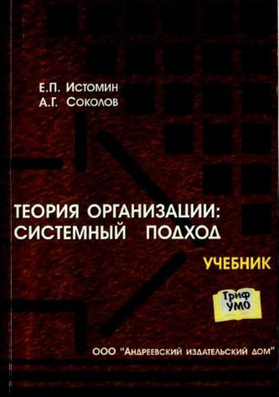 Обложка книги:  истомин, соколов - теория организаций. системный подход