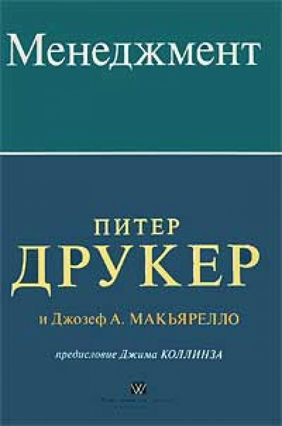 Обложка книги:  друкер п., макьярелло дж. а. - менеджмент