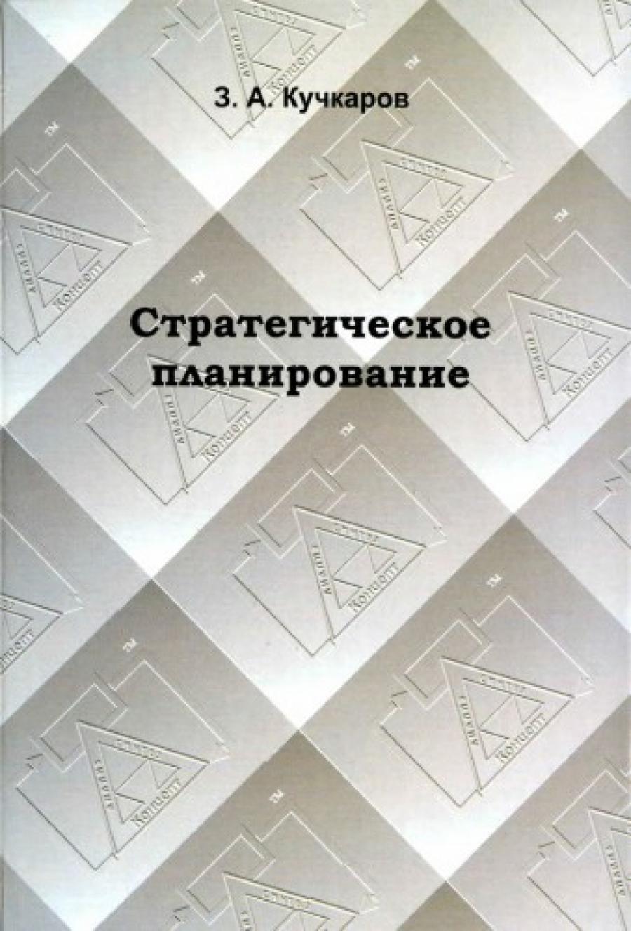 Обложка книги:  кучкаров з. а. - стратегическое планирование и управление организацией