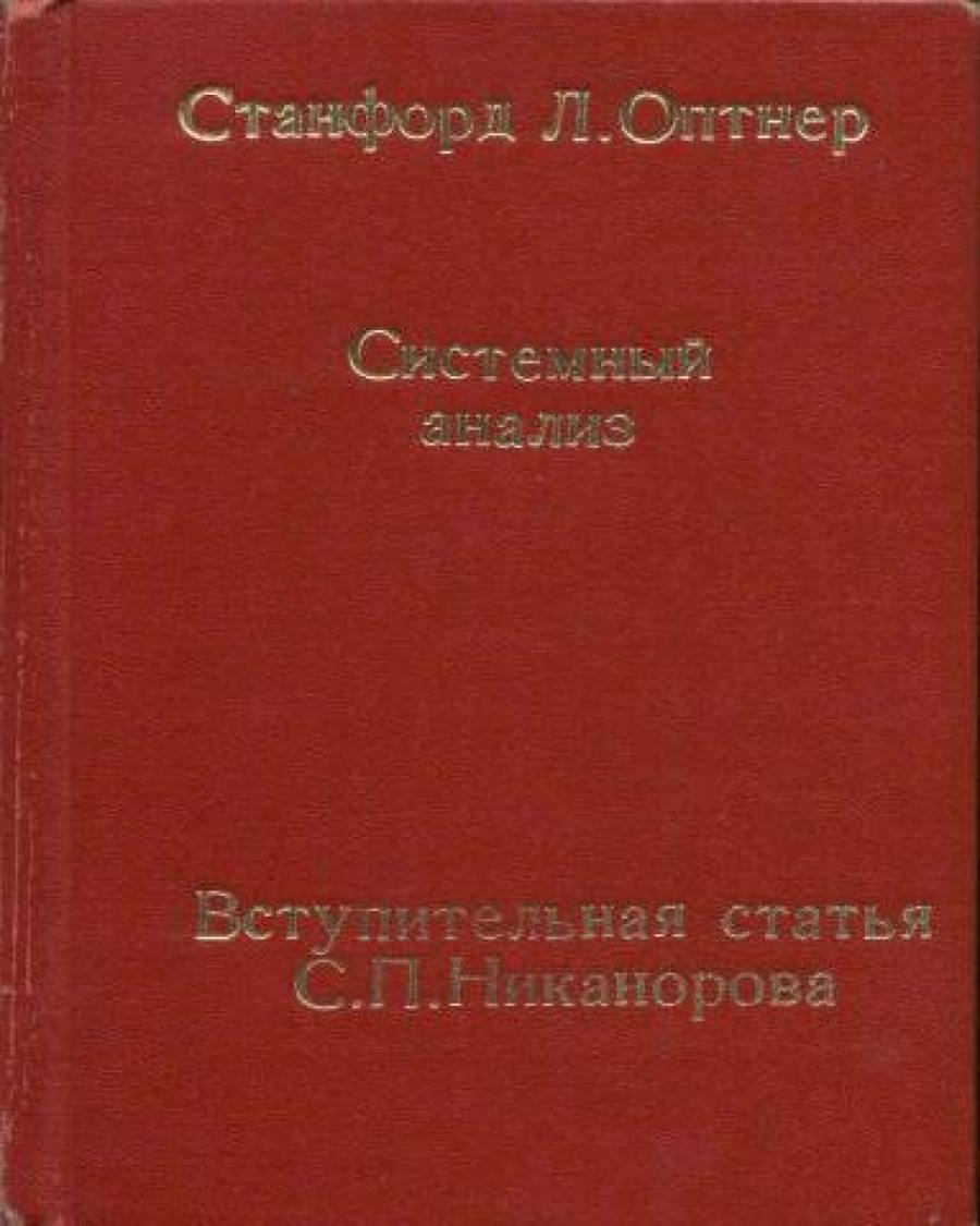 Обложка книги:  оптнер с. - системный анализ для решения деловых и промышленных проблем.