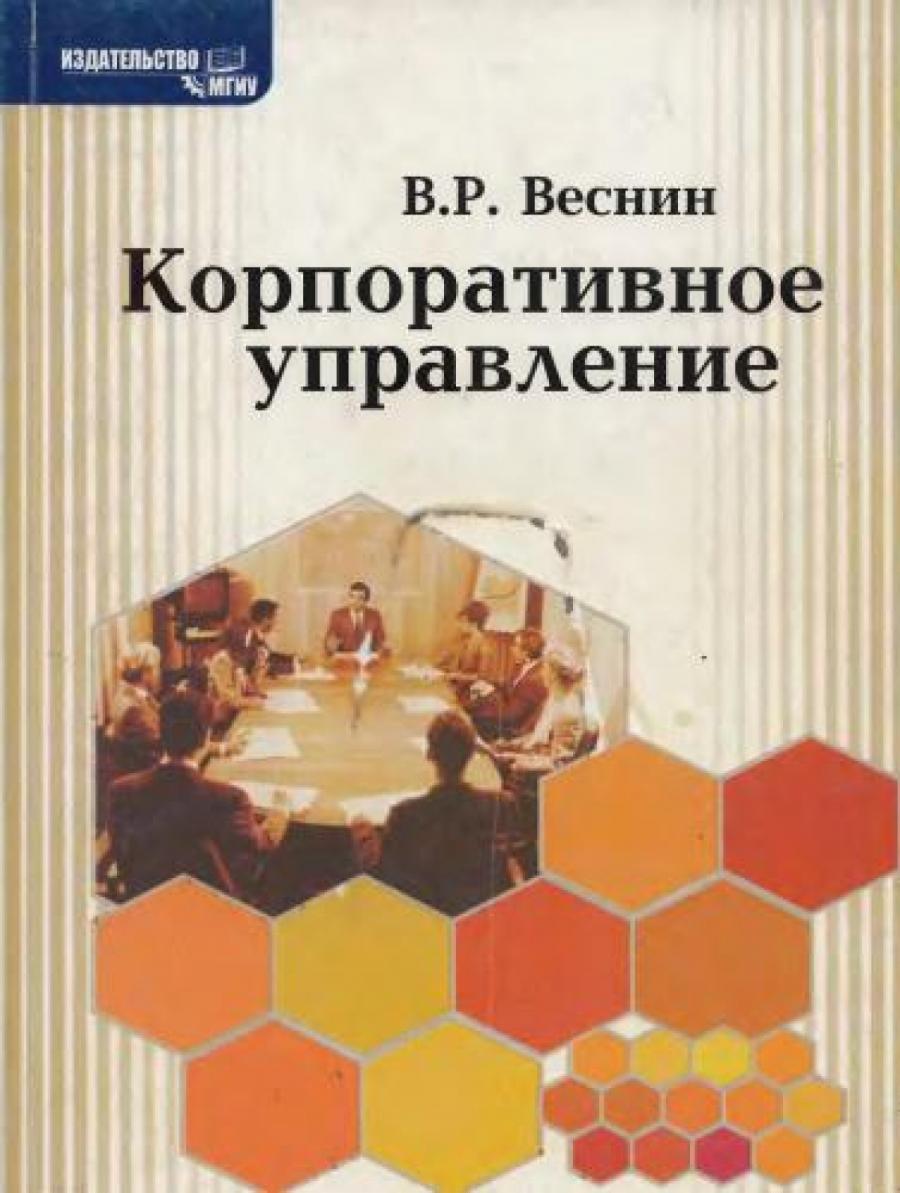 Обложка книги:  веснин в.р. - корпоративное управление