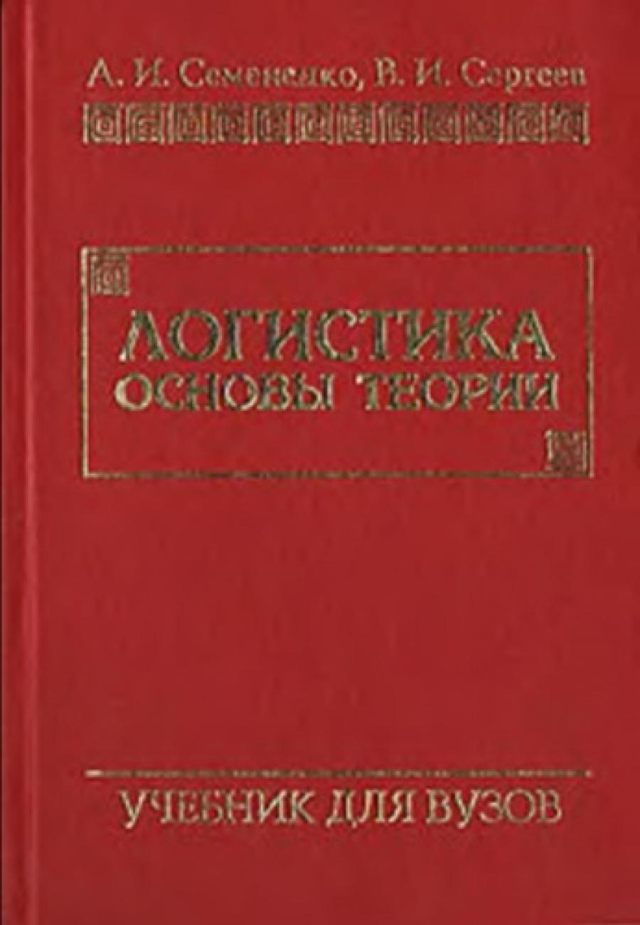 Обложка книги:  семененко а.и., сергеев в.и. - логистика. основы теории