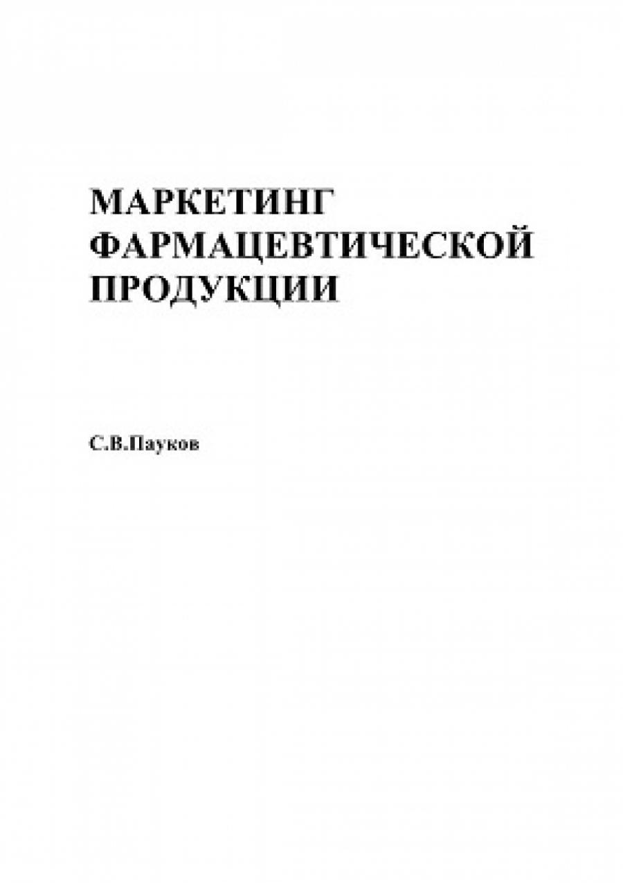 Обложка книги:  пауков с.в. - маркетинг фармацевтической продукции