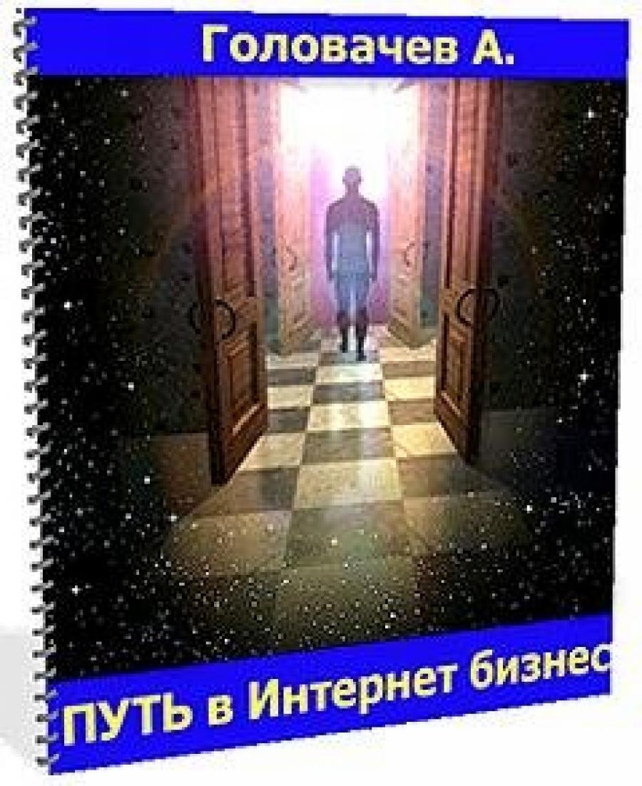 Обложка книги:  головачев александр - путь в интернет - бизнес.