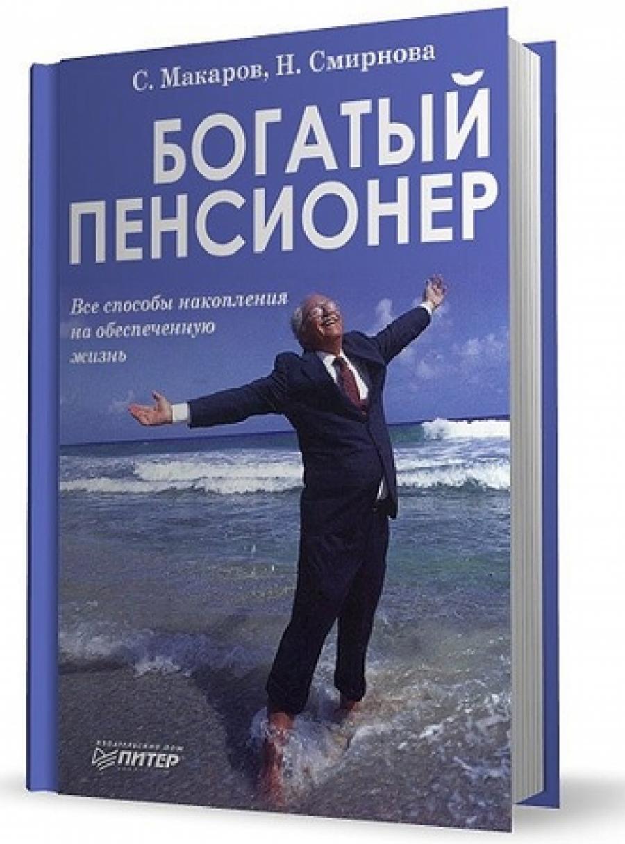 Обложка книги:  макаров с., смирнова н. - богатый пенсионер. все способы накопления на обеспеченную жизнь