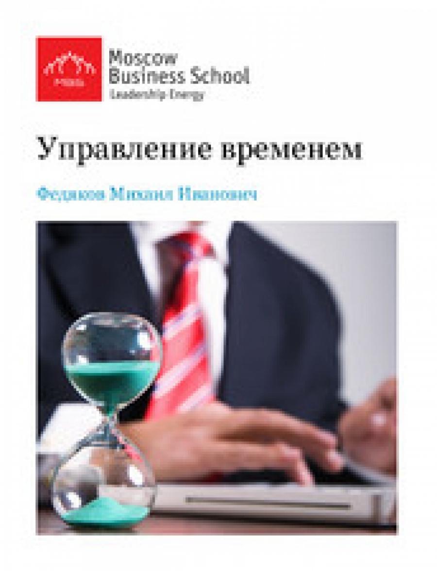 Обложка книги:  федиков м.и. - управление временем