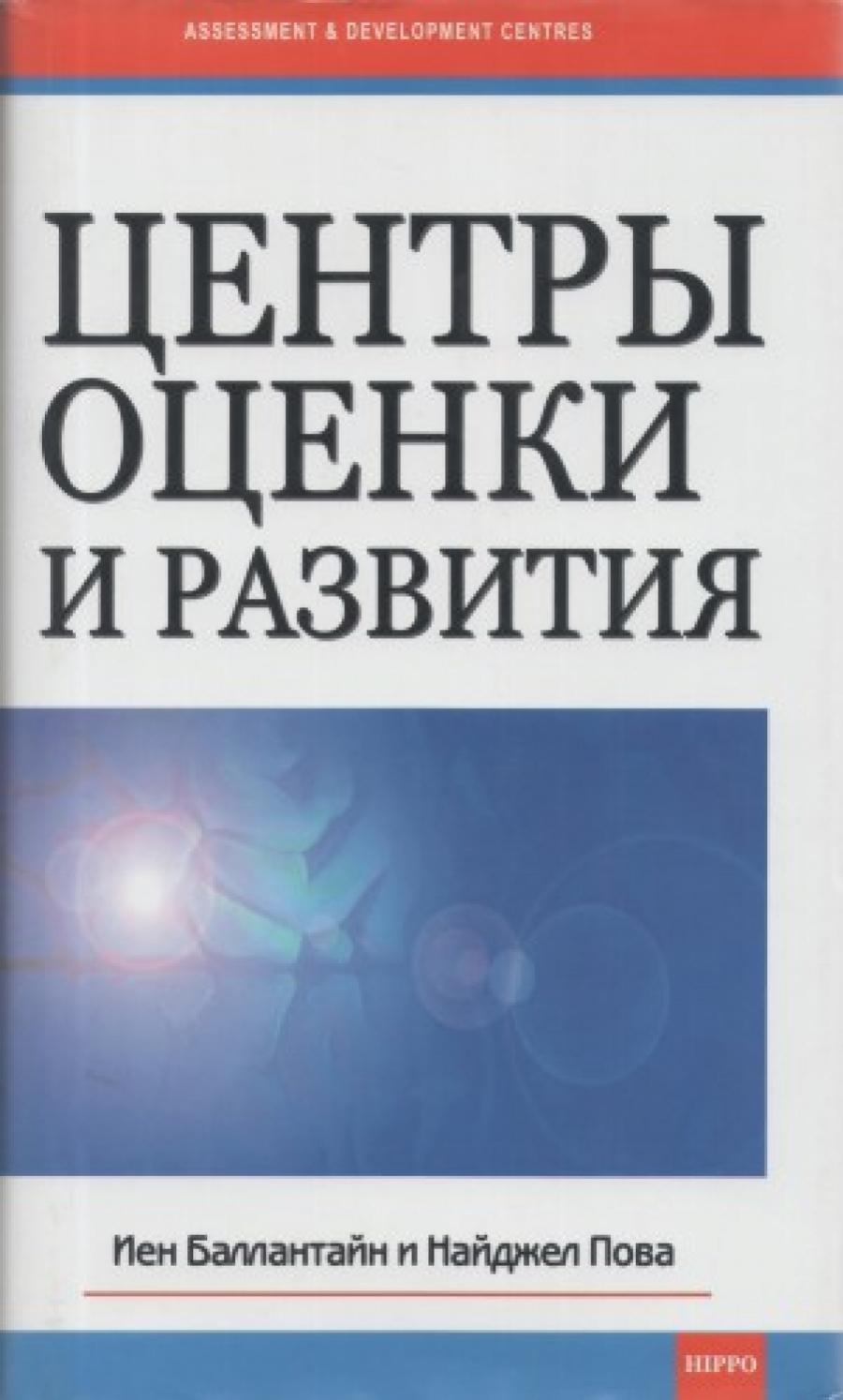 Обложка книги:  иен баллантайн, найджел пова - центры оценки и развития