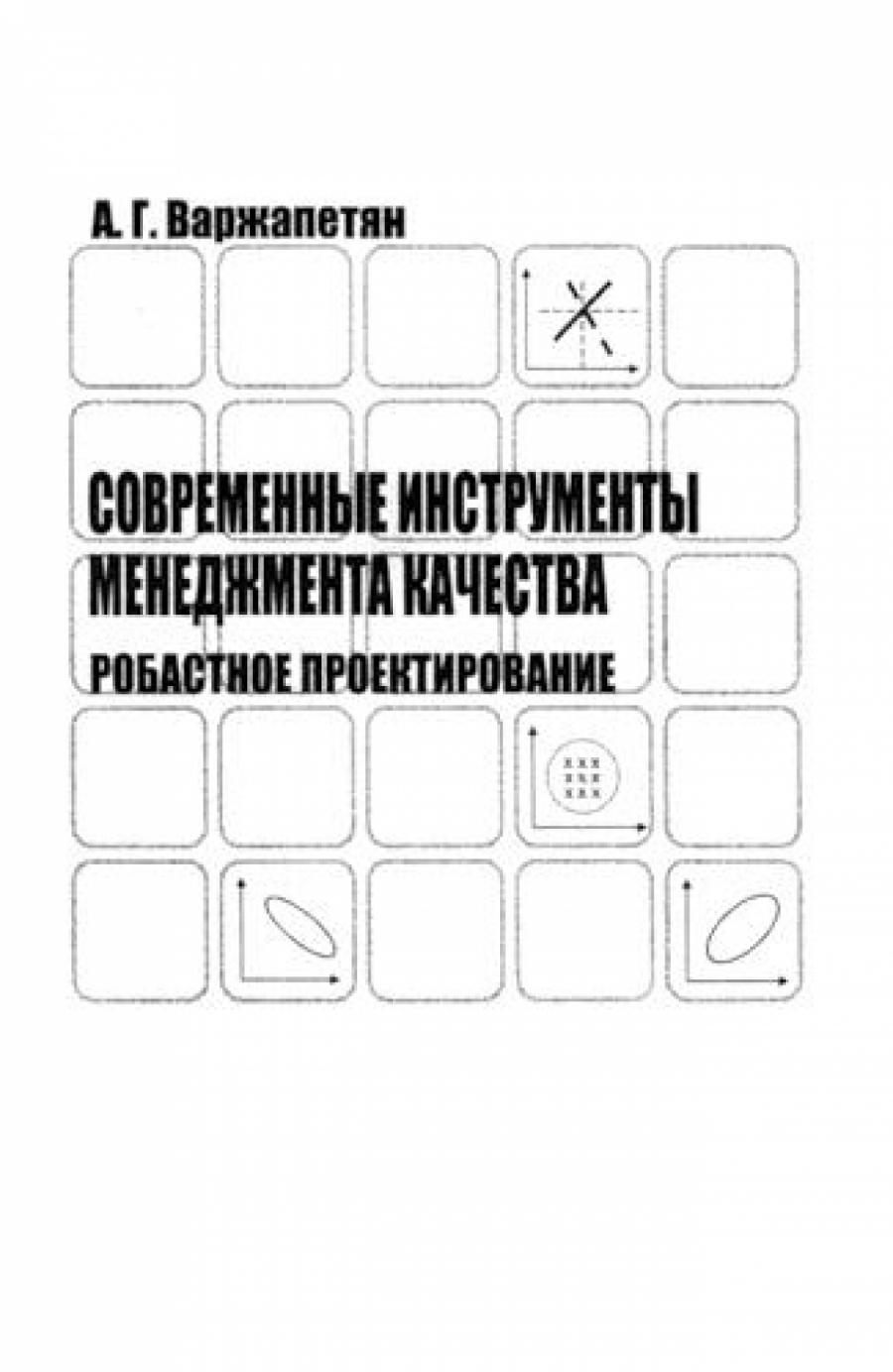 Обложка книги:  а.г. варжапетян - современные инструменты менеджмента качества