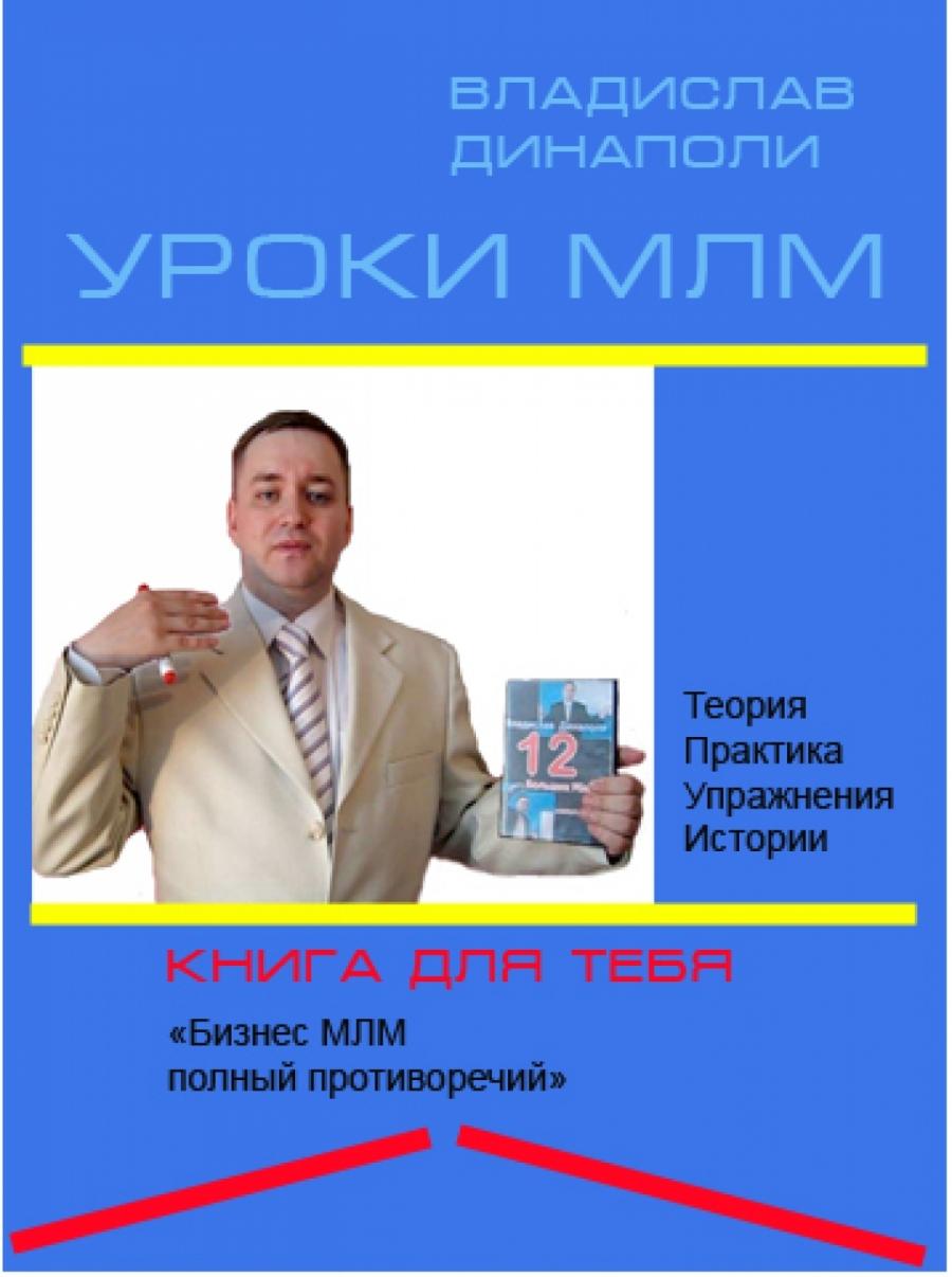 Обложка книги:  динаполи владислав - уроки млм.