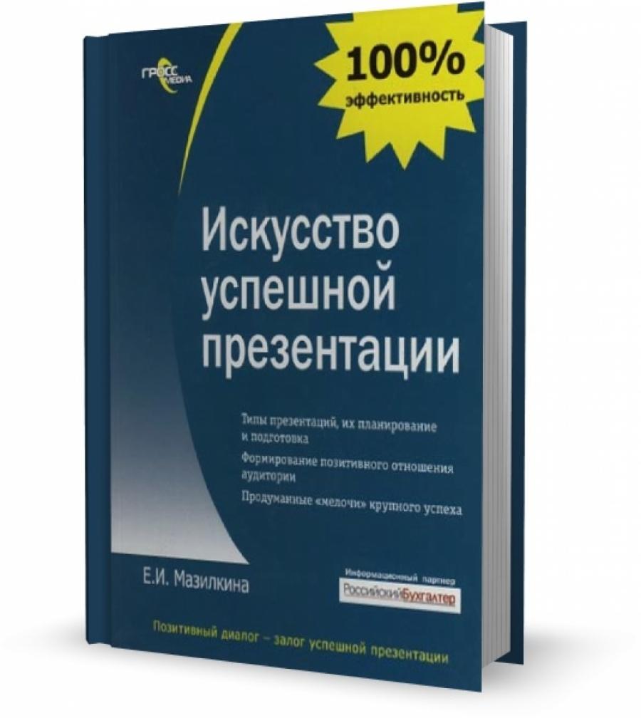 Обложка книги:  мазилкина е.и. - искусство успешной презентации. практическое пособие