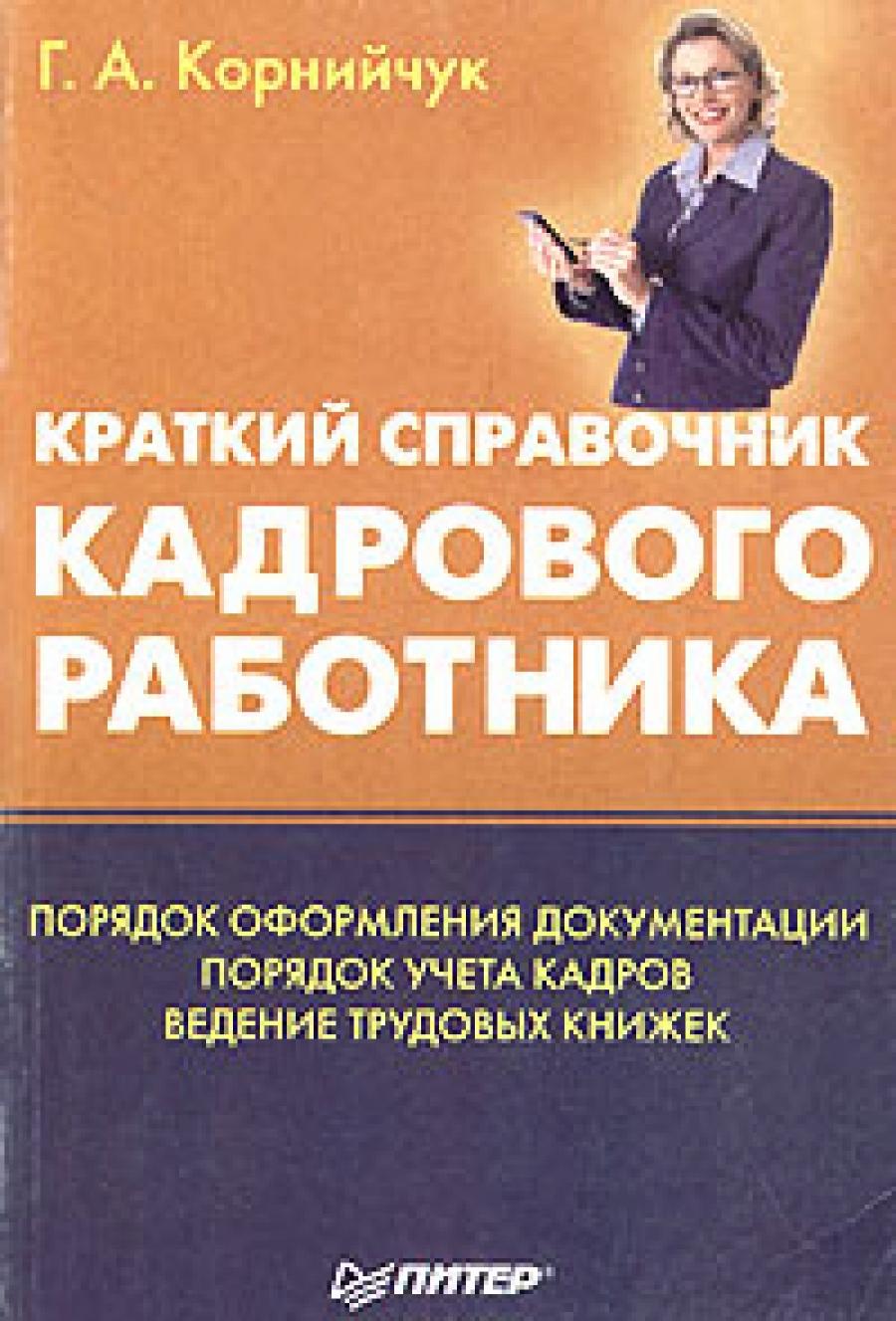 Обложка книги:  корнийчук г.а. - краткий справочник кадрового работника.