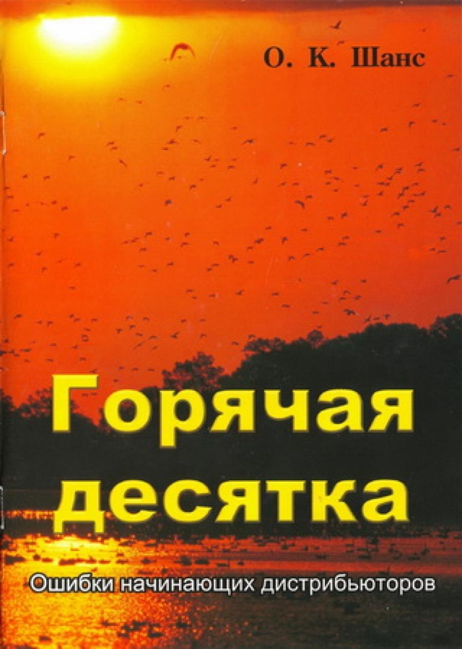 Обложка книги:  шанс о.к. - горячая десятка