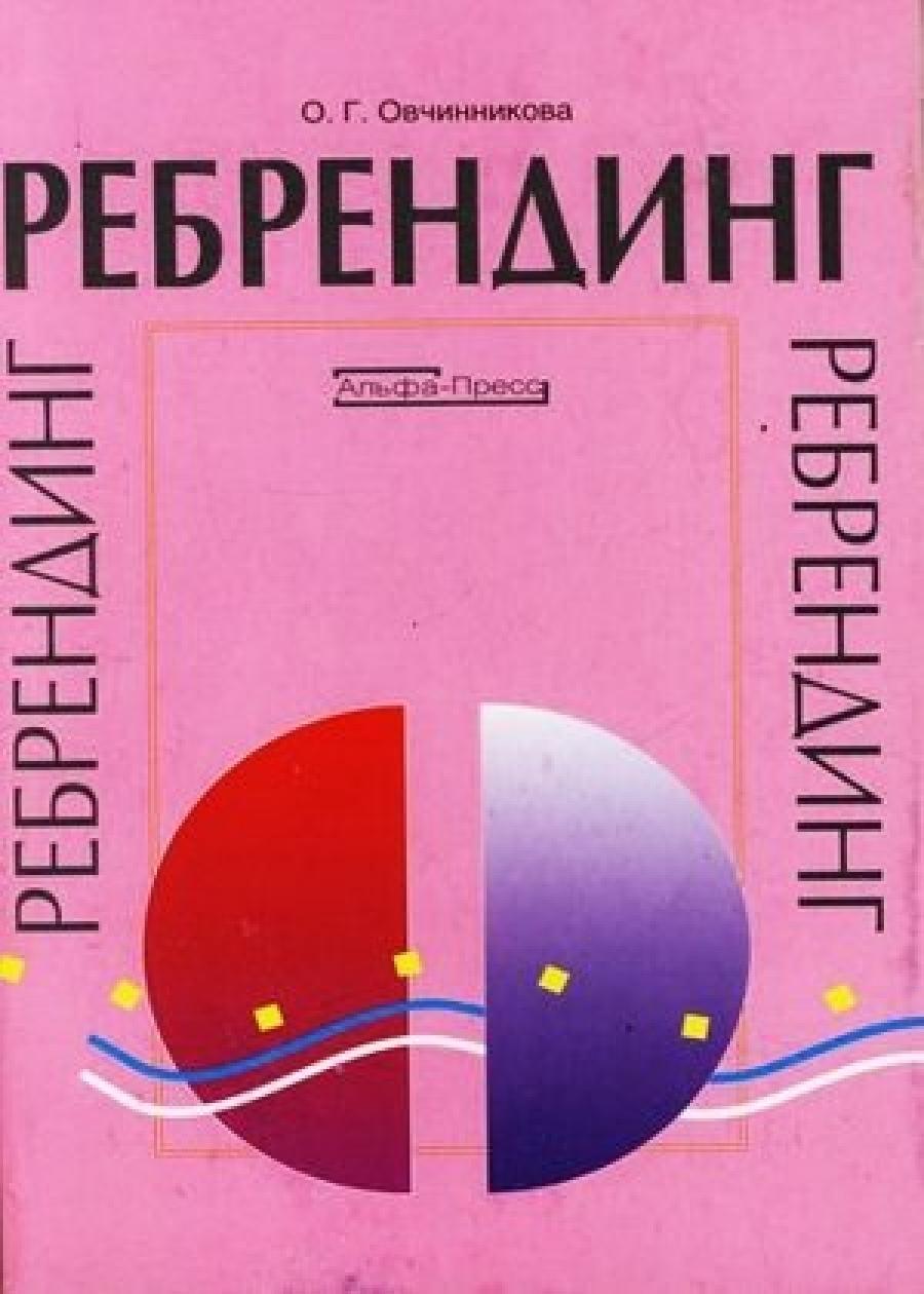 Обложка книги:  овчинникова о.г. - ребрендинг