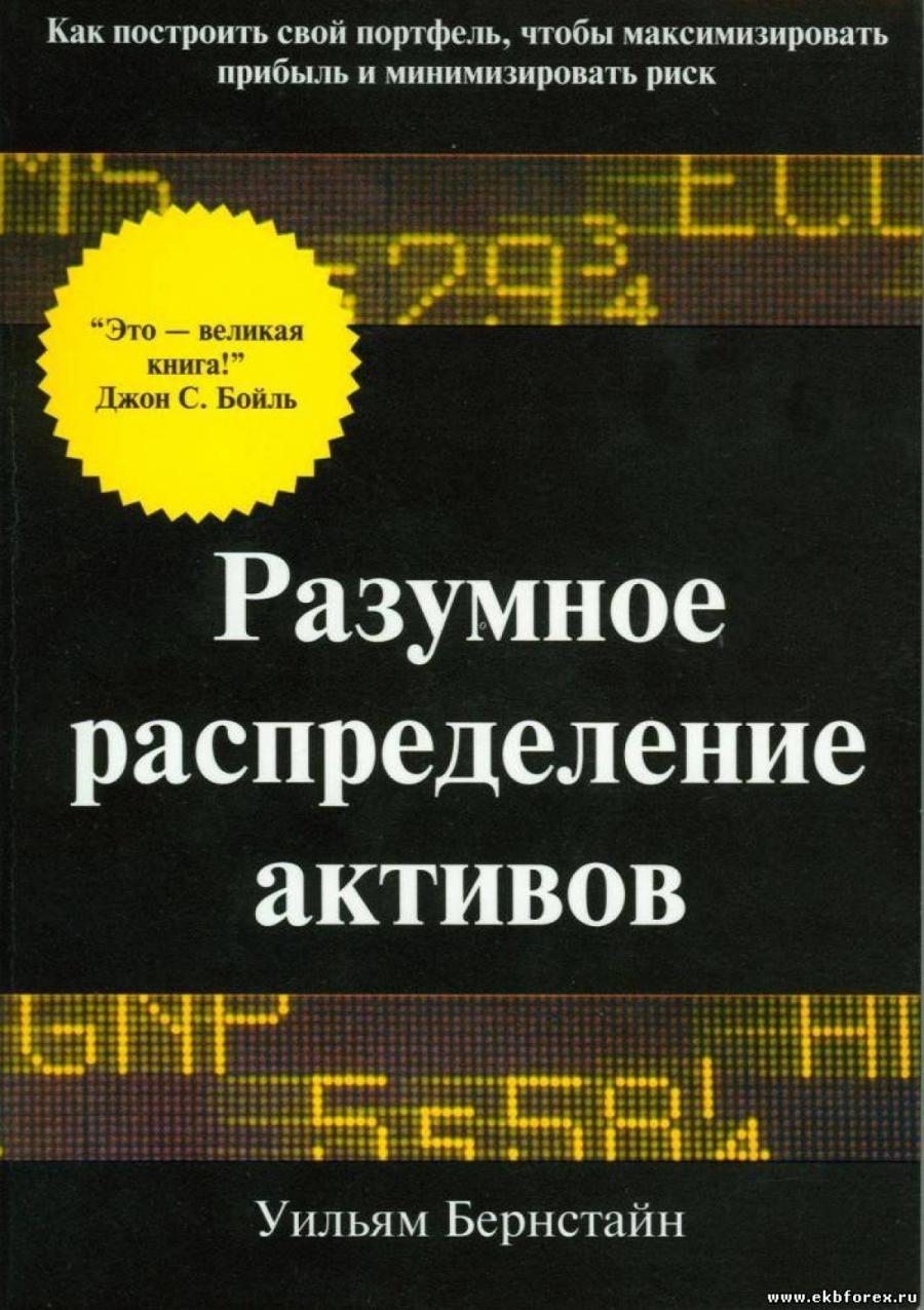 Обложка книги:  бернстайн уильям - разумное распределение активов