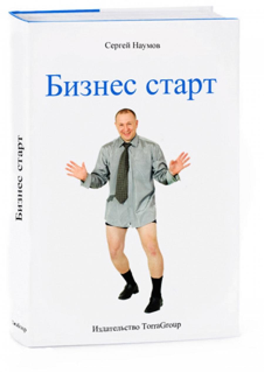 Обложка книги:  сергей наумов, ольга веранир - «бизнес старт»