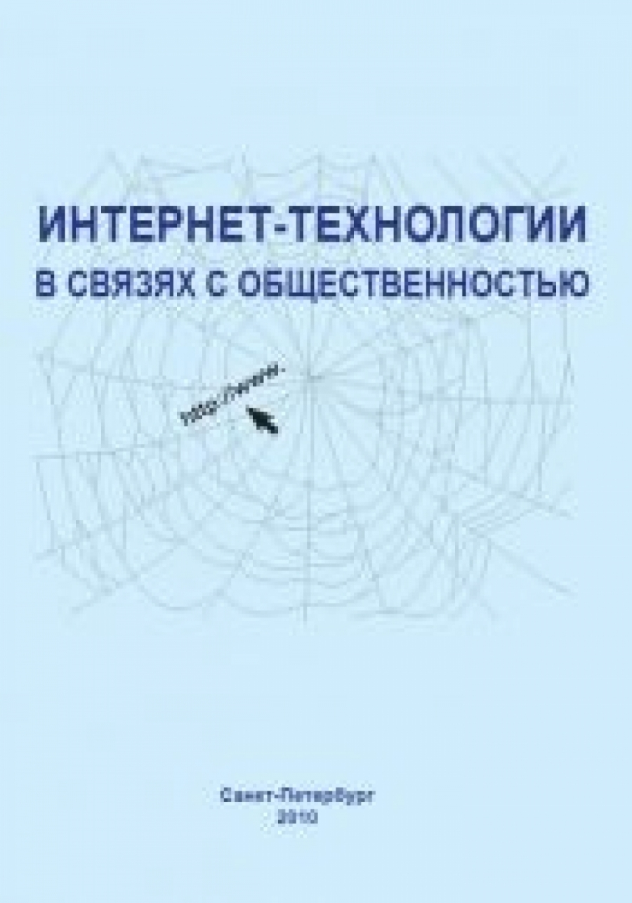 Обложка книги:  быков и. а., филатова о. г. - интернет-технологии в связях с общественностью