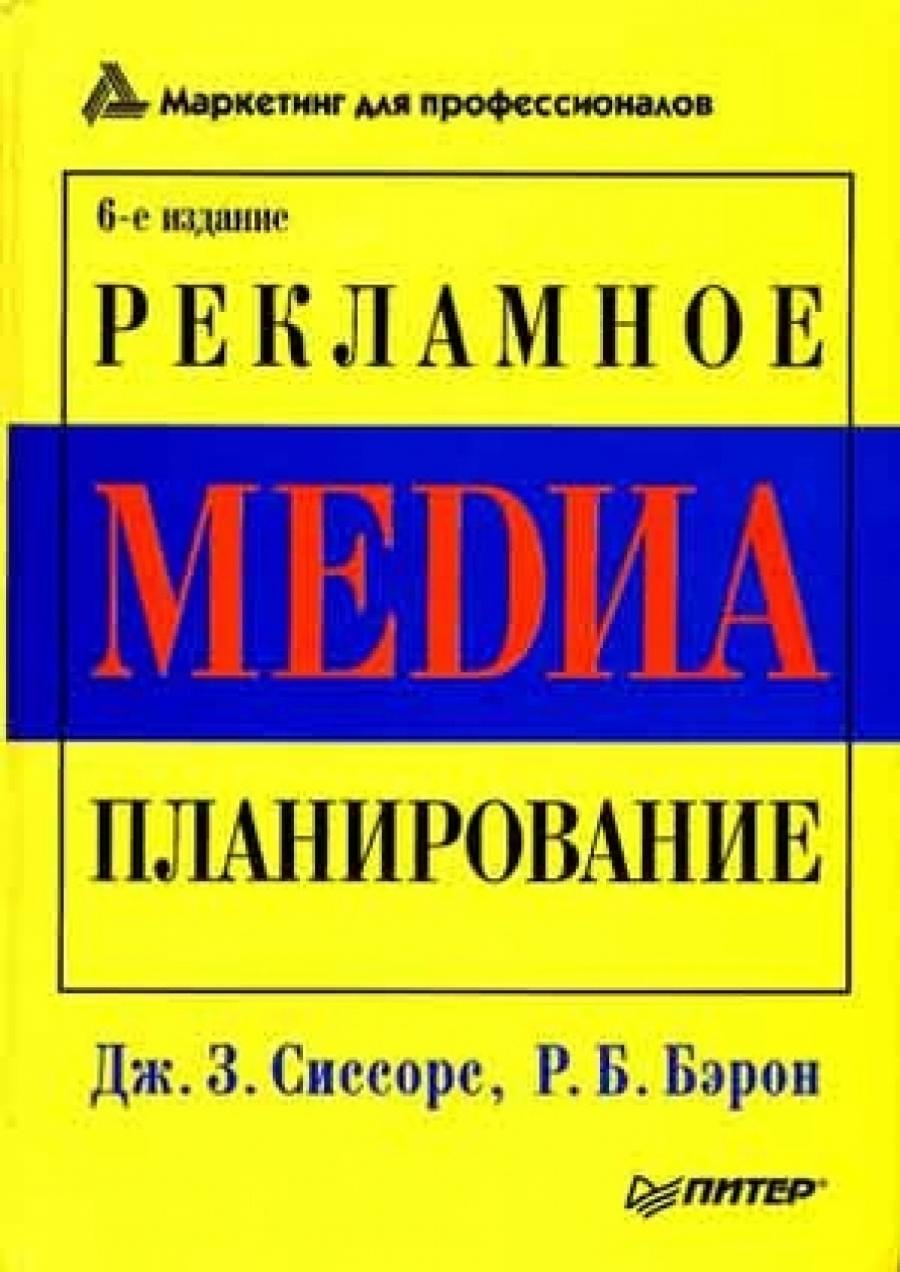 Обложка книги:  сиссорс дж.з., бэрон р.б. - рекламное медиа-планирование