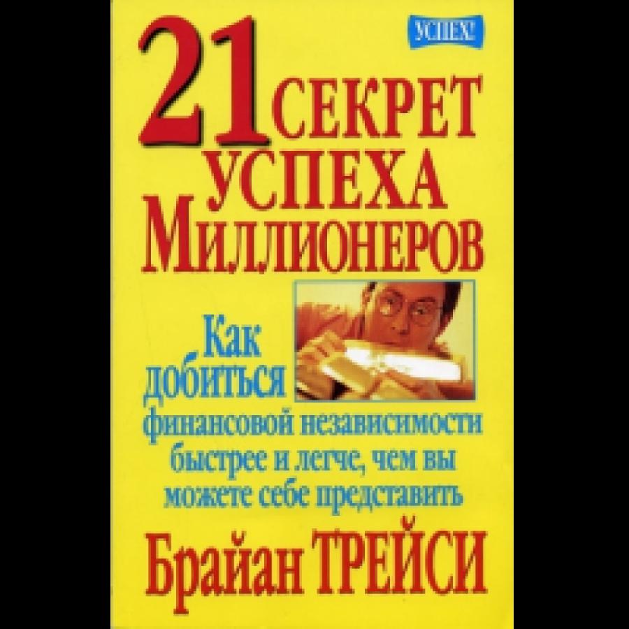 Обложка книги:  брайан трейси - 21 секрет успеха миллионеров