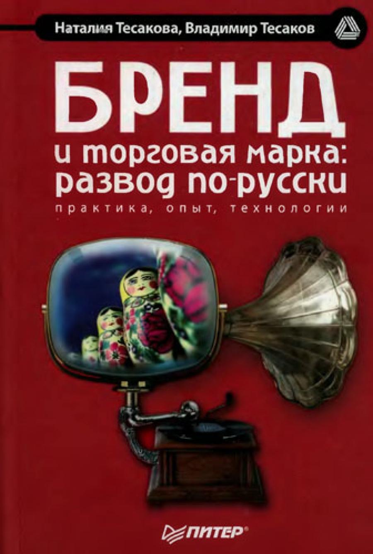 Обложка книги:  тесакова н.в., тесаков в.н. - бренд и торговая марка развод по-русски.