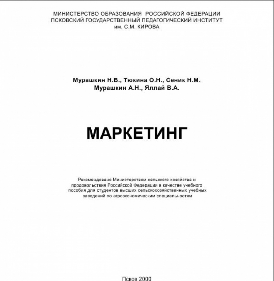 Обложка книги:  мурашкин н.в., тюкина о. н., сеник н. м. мурашкин а. н., яллай в. а. - маркетинг