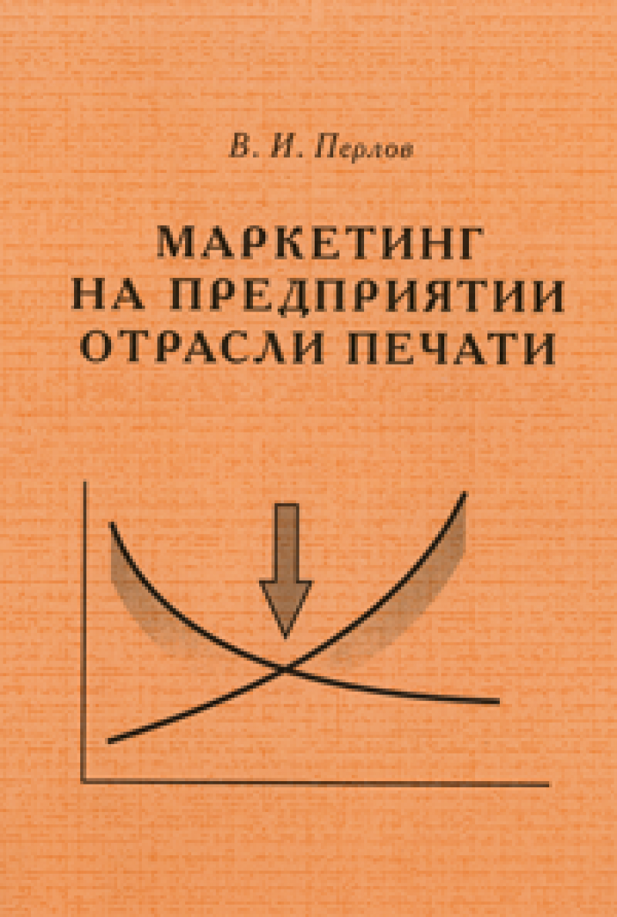 Обложка книги:  перлов в.и. - маркетинг на предприятии отрасли печати