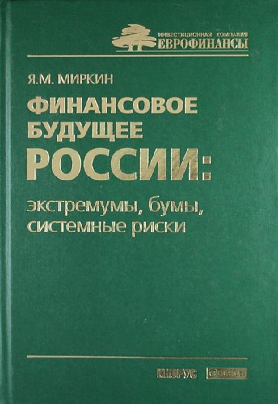 Обложка книги:  миркин яков моисеевич - финансовое будущее россии. экстремумы, бумы, системные риски