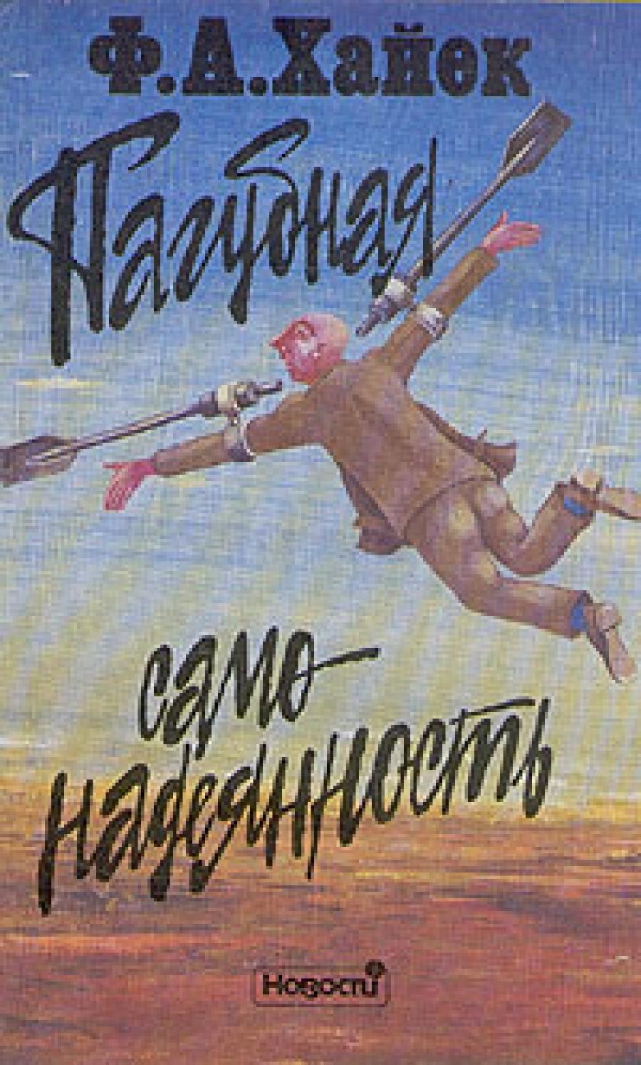 Обложка книги:  хайек ф.а. - пагубная самонадеянность. ошибки социализма