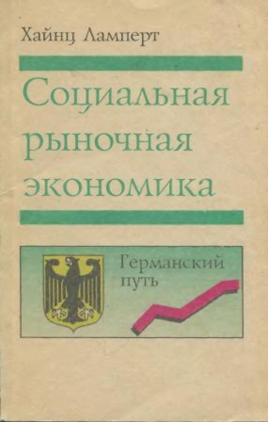 Обложка книги:  ламперт х. - социальная рыночная экономика. германский путь