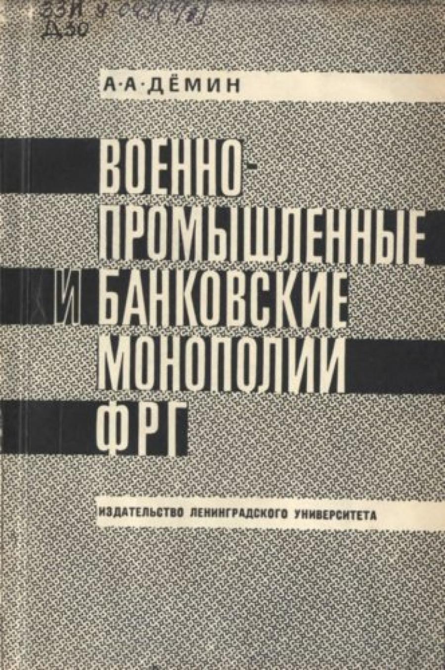 Обложка книги:  демин а.а. - военно-промышленные и банковские монополии фрг