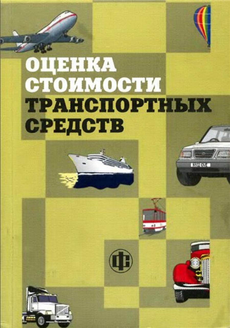 Обложка книги:  м. п. улицкий, ю. в. андрианов, б. е. лужанский, с. м. чемерикин - оценка стоимости транспортных средств