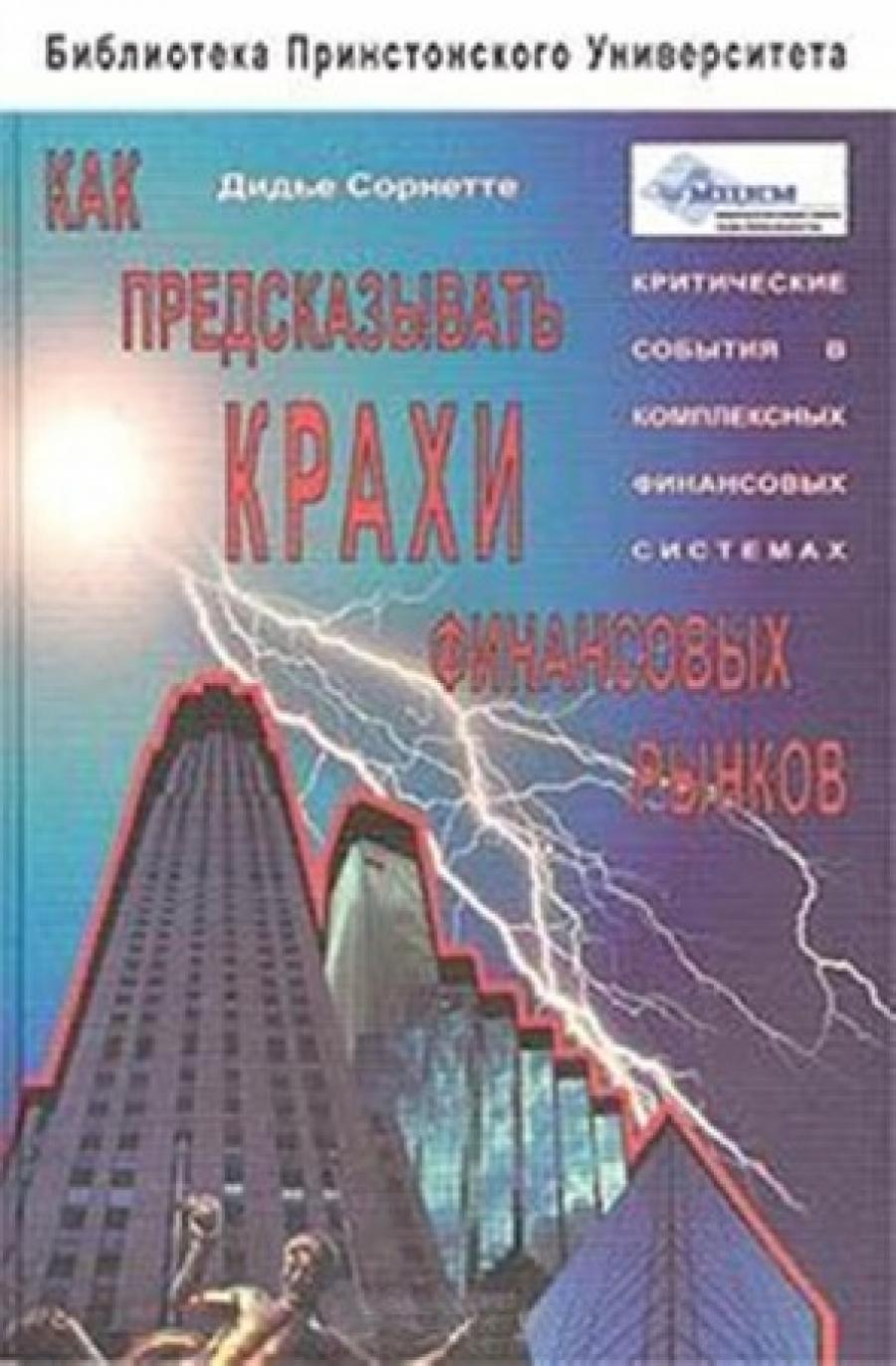 Обложка книги:  дидье сорнетте - как предсказывать крахи финансовых рынков