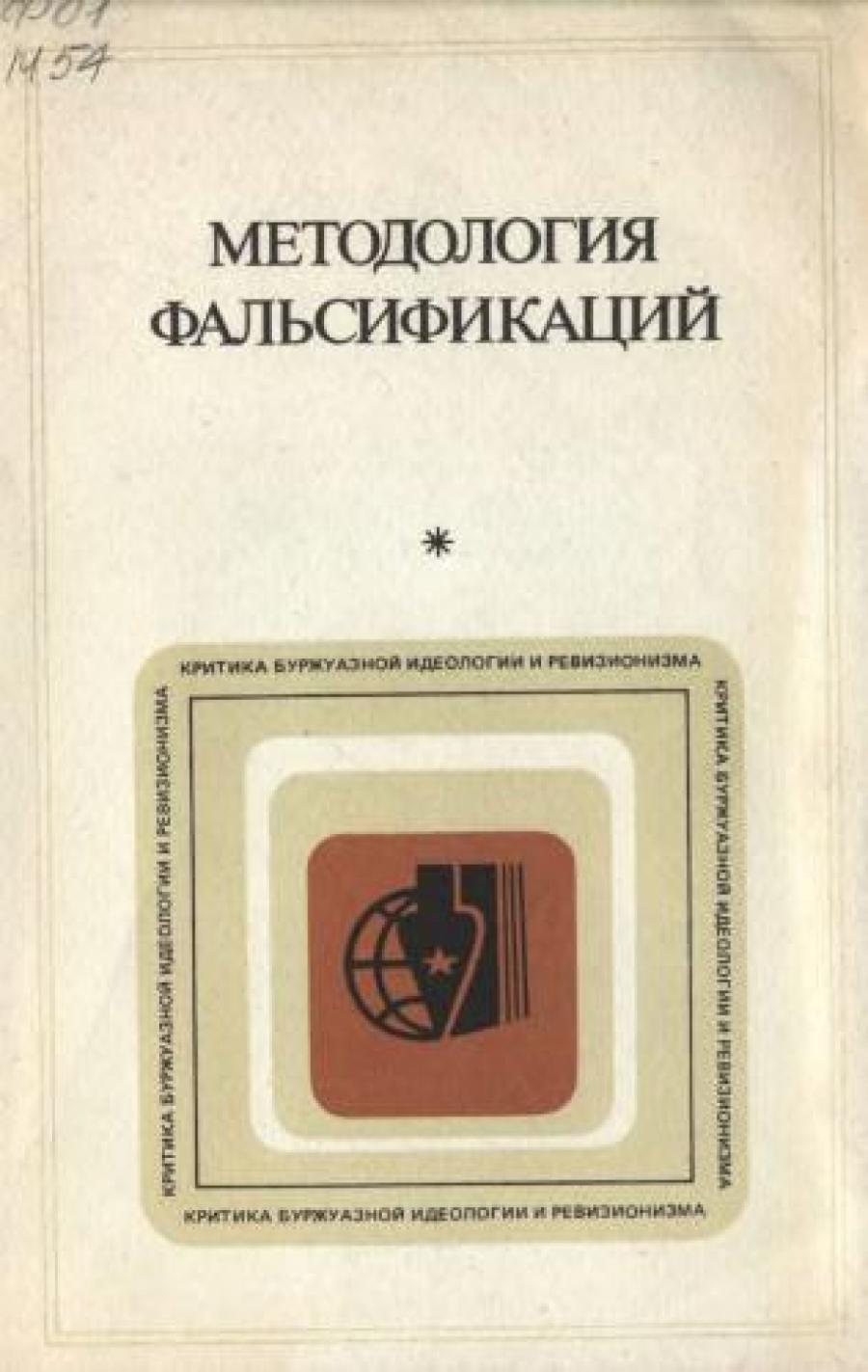 Обложка книги:  ольсевич ю.я. и др. - методология фальсификаций. о буржуазных концепциях экономики социализма
