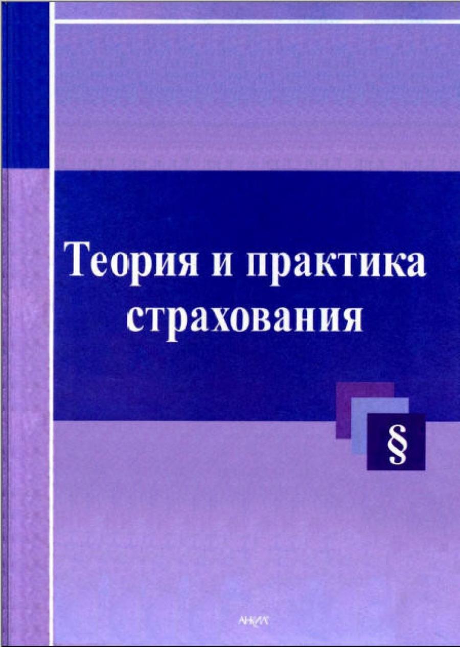 Обложка книги:  турбина к.е. - теория и практика страхования