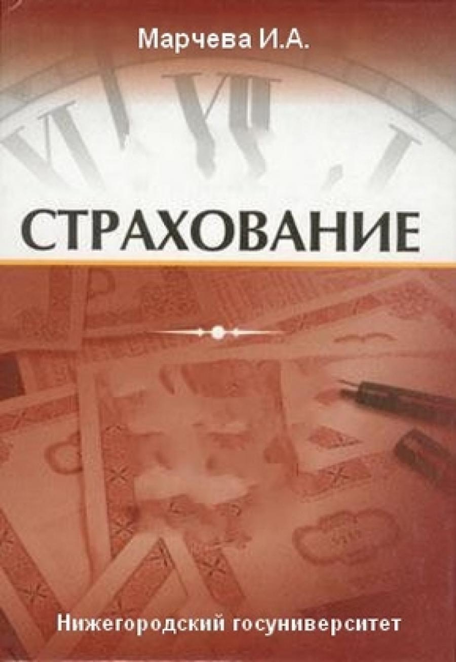 Обложка книги:  марчева и.а. - страхование