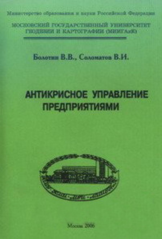 Обложка книги:  болотин в. в. , соломатов в. и. - антикризисное управление предприятиями