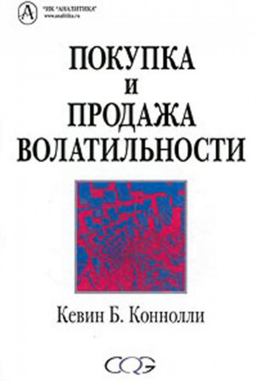 Обложка книги:  кевин б. конолли - покупка и продажа волатильности