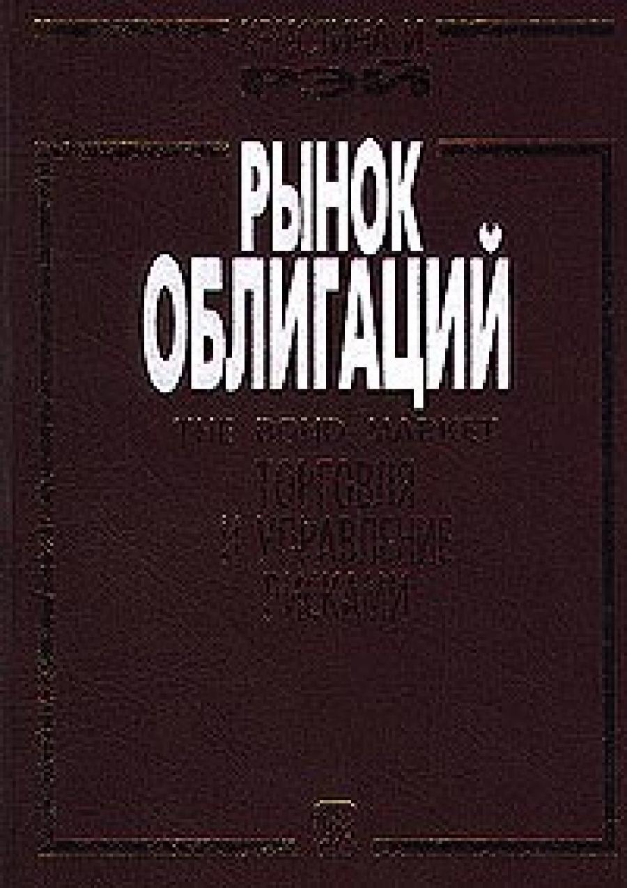 Обложка книги:  рэй к. - рынок облигаций. торговля и управление рисками