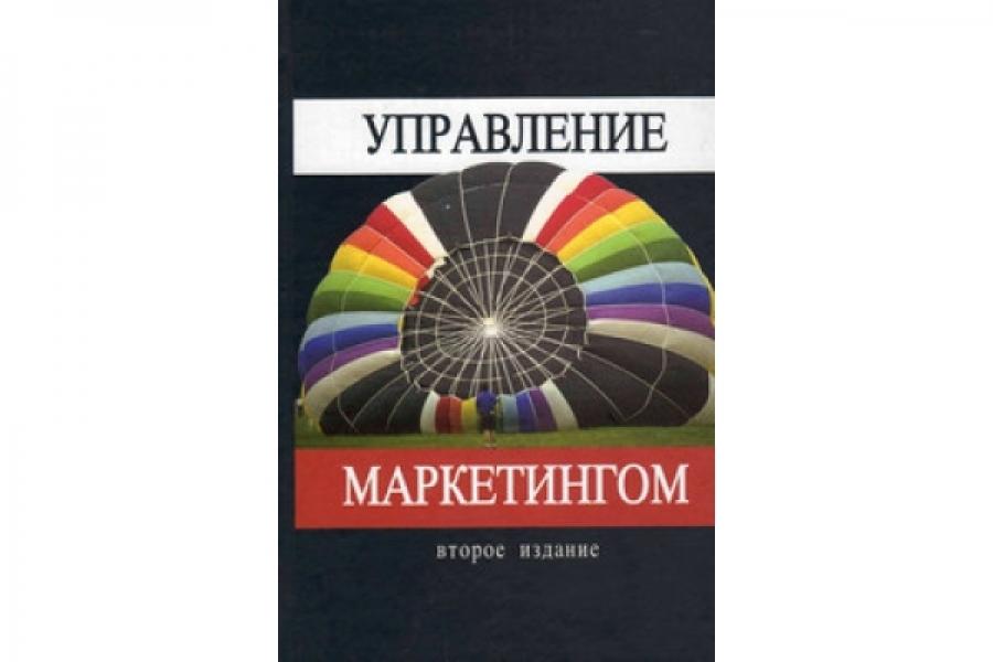 Обложка книги:  коротков а.в., синяева и.м. - управление маркетингом.