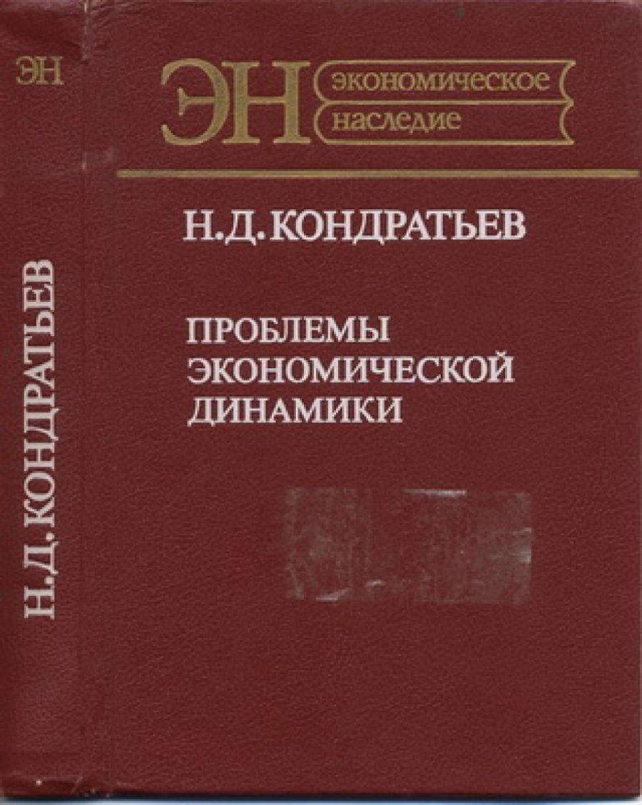 Обложка книги:  экономическое наследие - кондратьев н.д. - проблемы экономической динамики