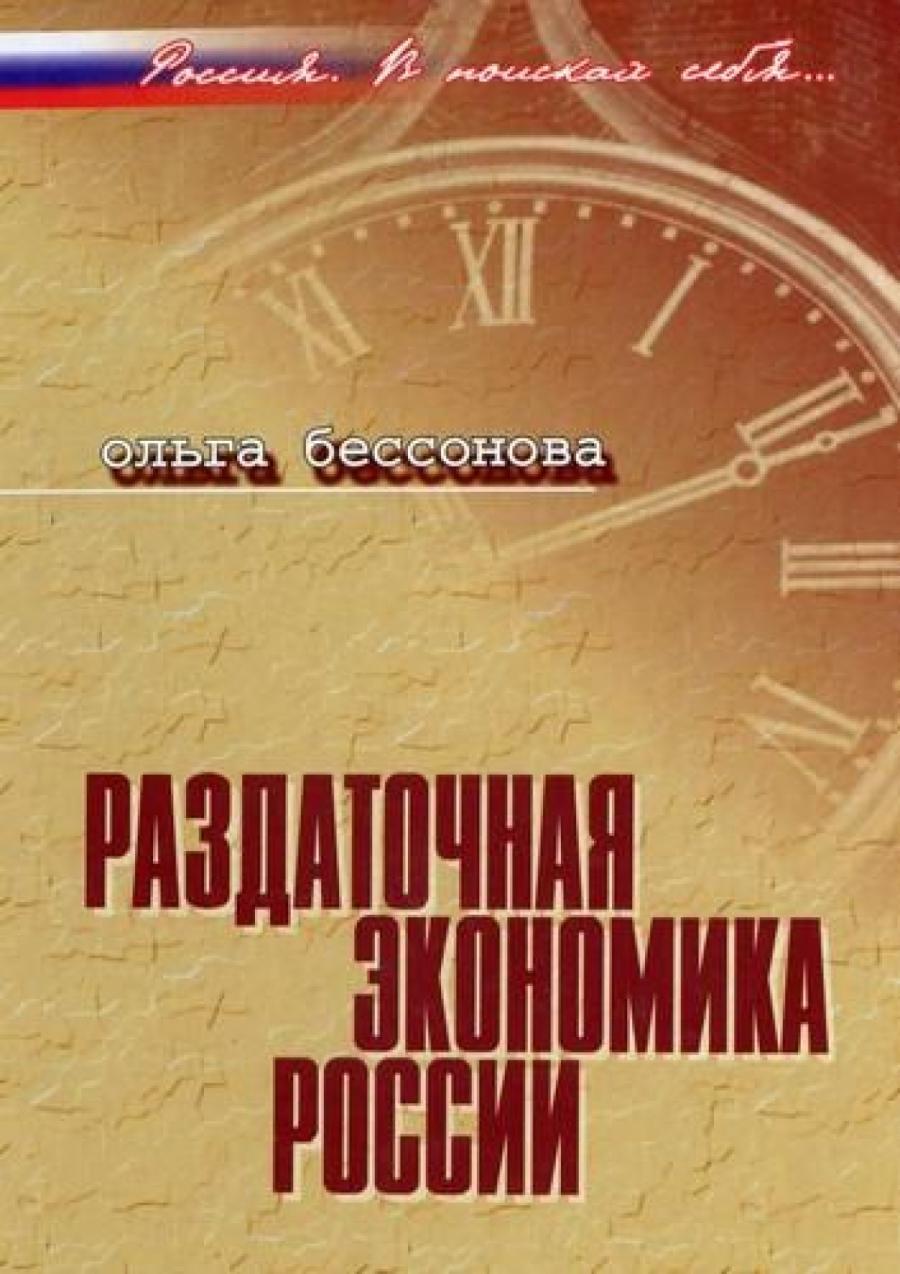 Обложка книги:  бессонова о.э. - раздаточная экономика россии. эволюция через трансформации