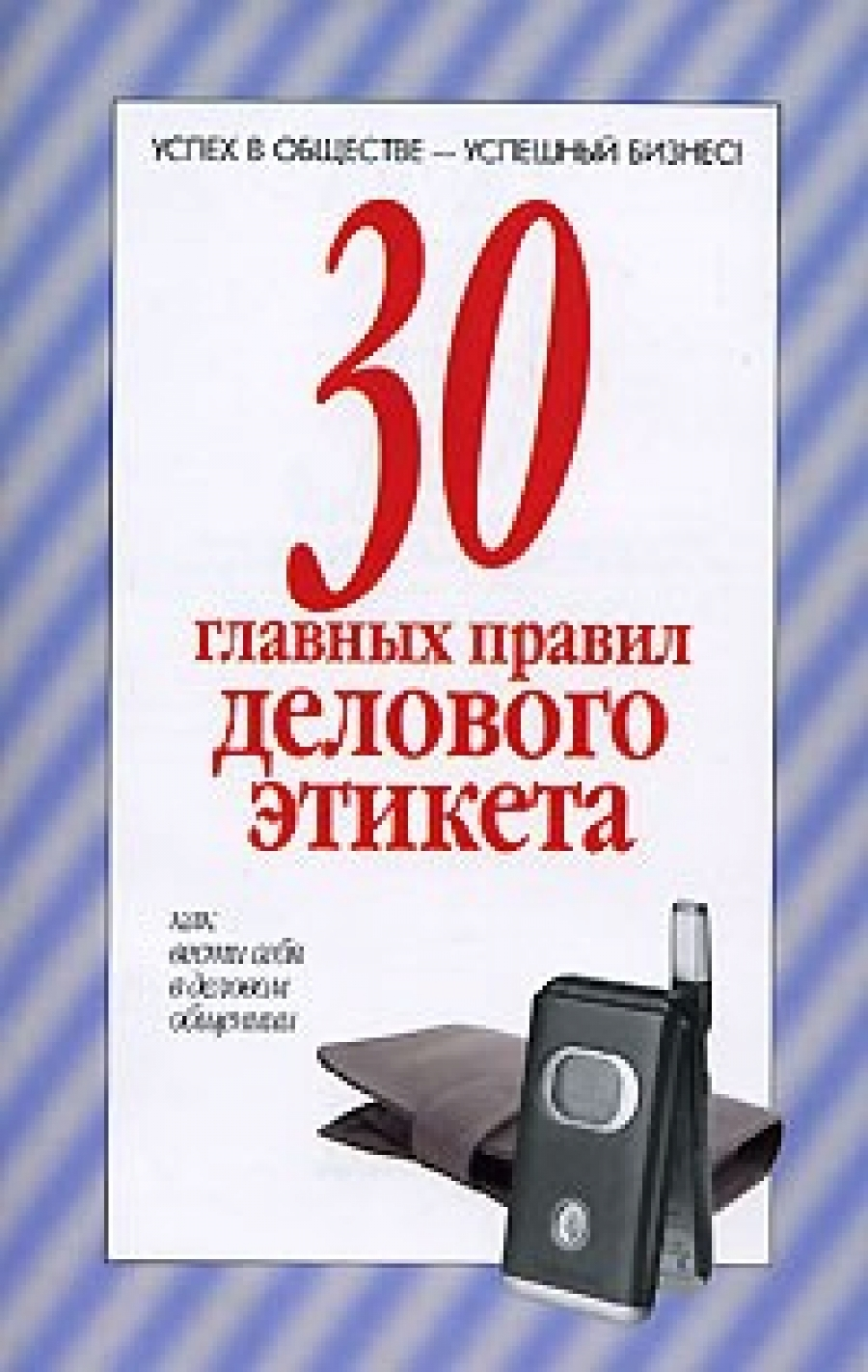 Обложка книги:  ревяко т.и. - 30 главных правил делового этикета