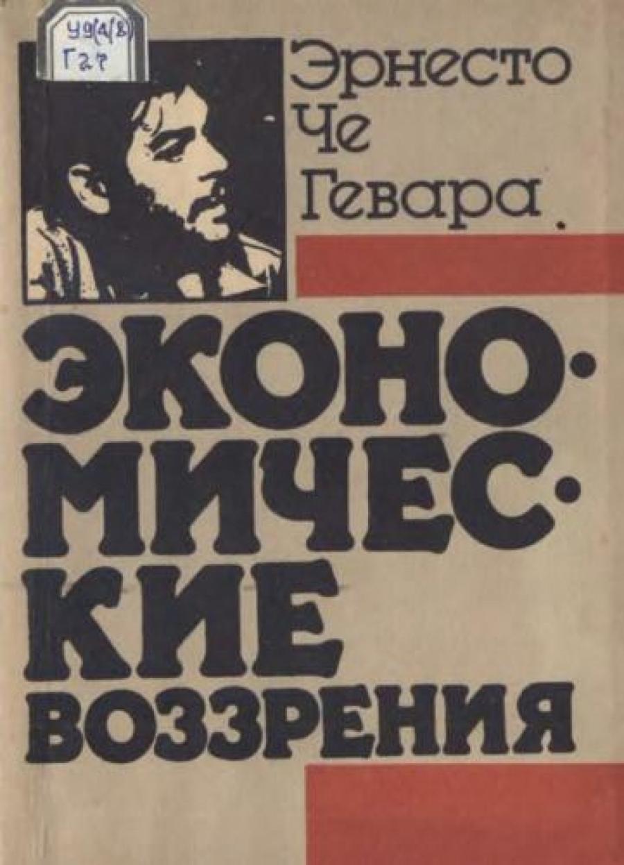 Обложка книги:  гевара че э. - экономические воззрения (сборник избранных статей и выступлений)