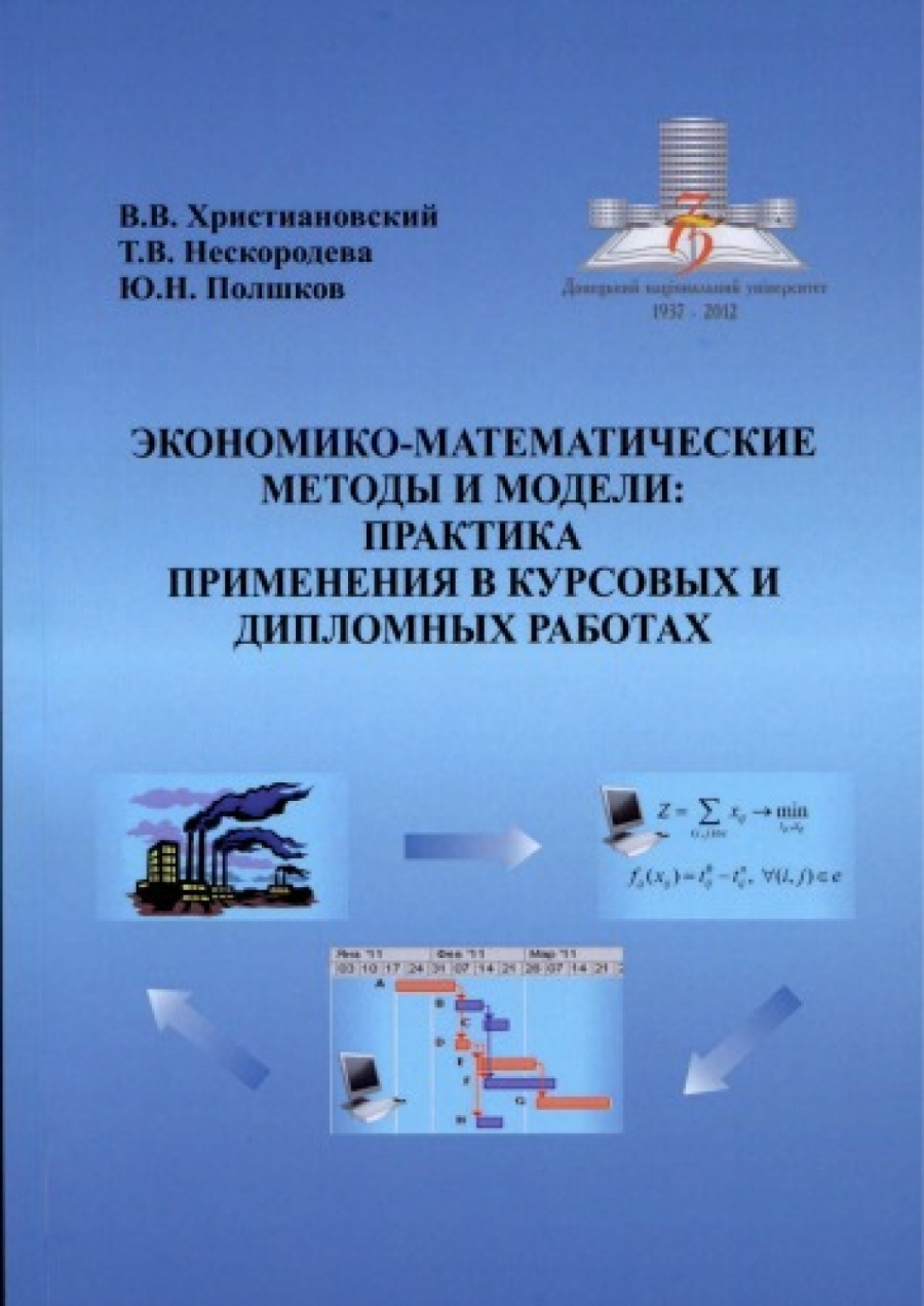 Обложка книги:  христиановский в. в. и др. - экономико-математические методы и модели. практика применения в курсовых и дипломных работах