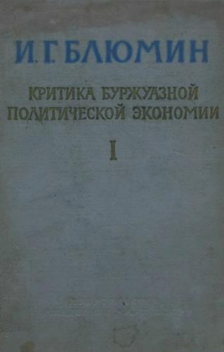 Обложка книги:  блюмин и.г. - критика буржуазной политической экономии. в 3-х томах