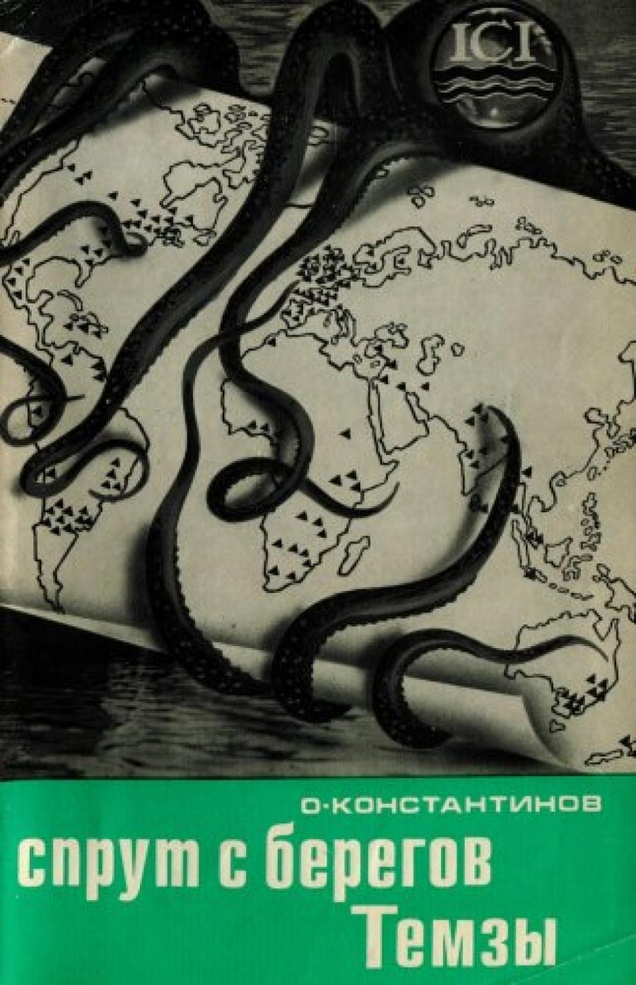 Обложка книги:  константинов о.к. - спрут с берегов темзы