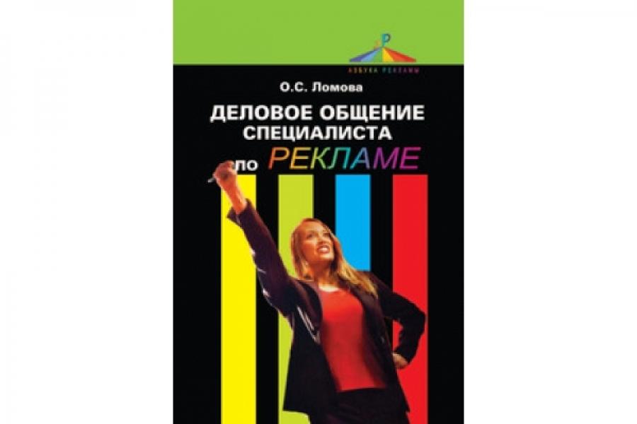 Обложка книги:  ломова о.с. - деловое общение специалиста по рекламе